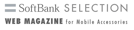 SoftBank SELECTION WEB MAGAZINE for Mobile Accessories
