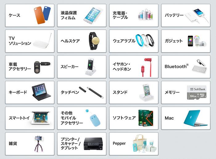 商品カテゴリ.png