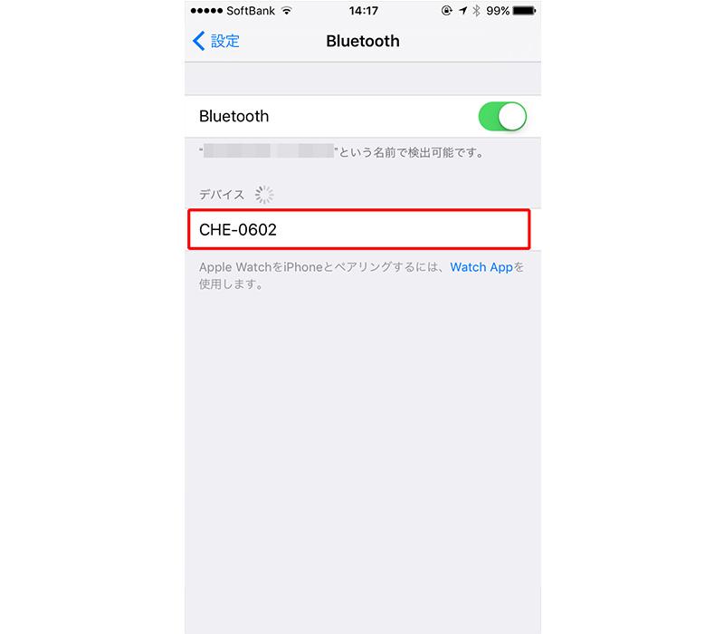 9721f5e218 徹底解説!スマホのBluetoothって何? - SoftBank SELECTION WEB ...