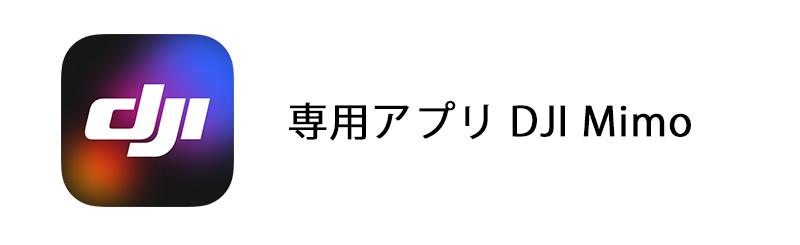 osmo_08.jpg