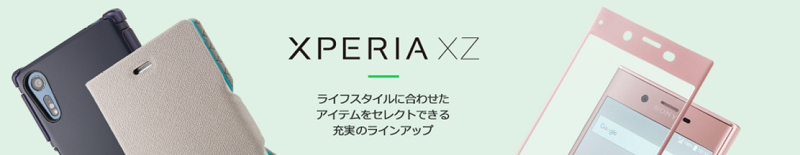 XPERIA_XZ.PNG