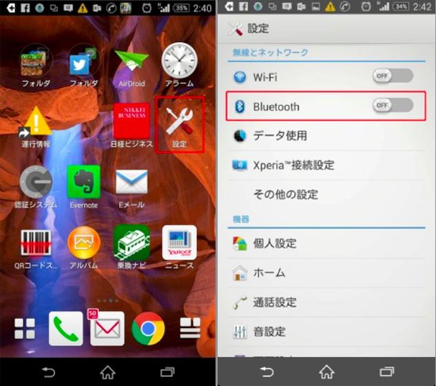 7a169880c9 Bluetooth機器を起動した状態で、Androidの設定画面を開き、「Bluetooth」をタップ。