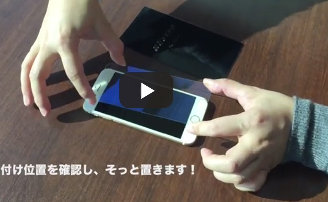 【動画】GRAMAS Blue Light Cut Glass for iPhone 6の貼り方